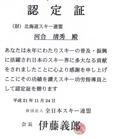 スキー指導員功労認定証-3.jpg
