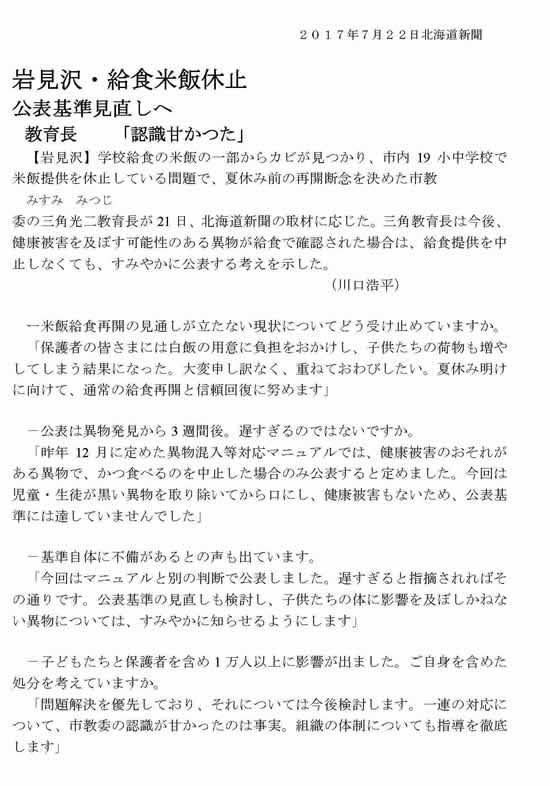 岩見沢・給食米飯休止ー小.jpg